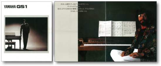 photo:A catalog showcasing the GS1 and GS2 (for Japan). Chick Corea appeared in the opening pages.